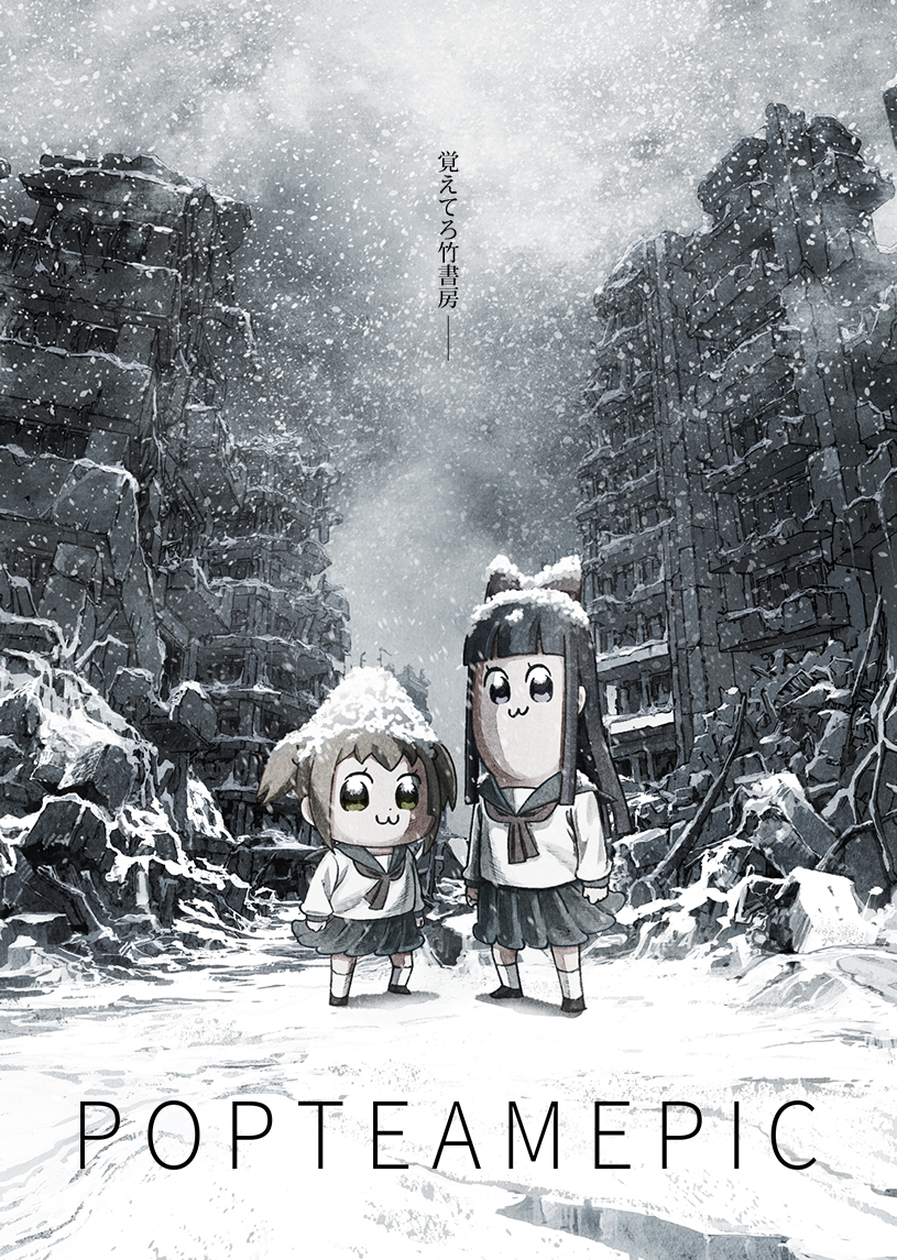 25 [Similar Anime] Like Pop Team Epic