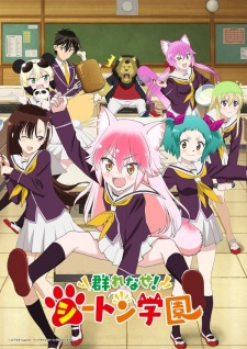 12 [Similar Anime] Like Seton Academy: Join the Pack!