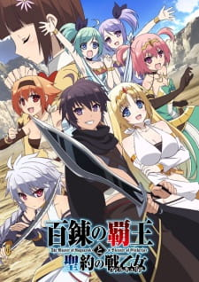 11 [Similar Anime] Like The Master of Ragnarok & Blesser of Einherjar